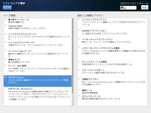 画面3 CentOS 7:インストール時にベース環境としてGNOMEまたはKDEを選択できる(「サーバー(GUI使用)」を選択した場合GNOMEベースとなる)
